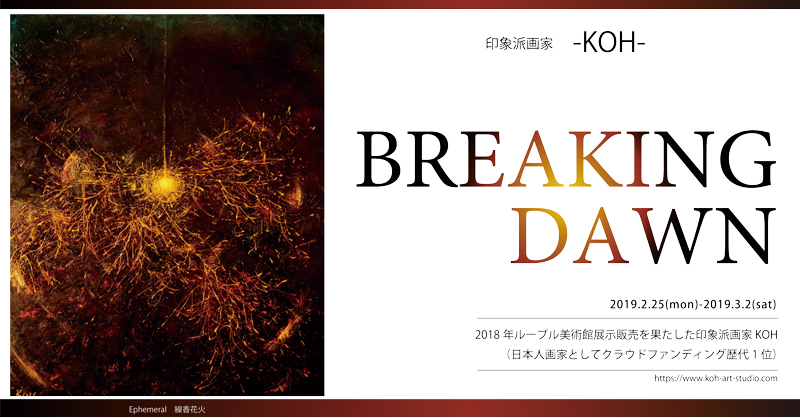 印象派画家 -KOH- 「-BREAKING DAWN-」